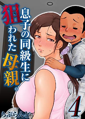 息子の同級生に狙われた母親。(4) (ナイトコミック)