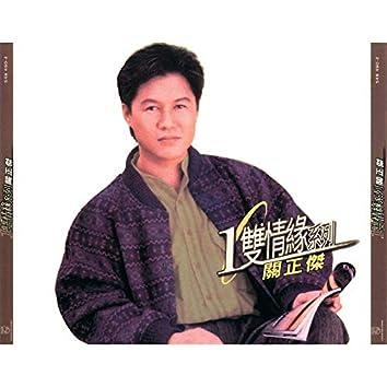 Huan Qiu Yi Shuang Qing Yuan Xi Lie