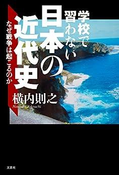 Amazon.co.jp: 学校で習わない日本の近代史 なぜ戦争は起こるのか eBook: 横内 則之: Kindleストア