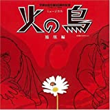CD:ミュージカル 火の鳥-鳳凰編-