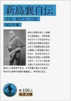 新島襄自伝――手記・紀行文・日記 (岩波文庫)