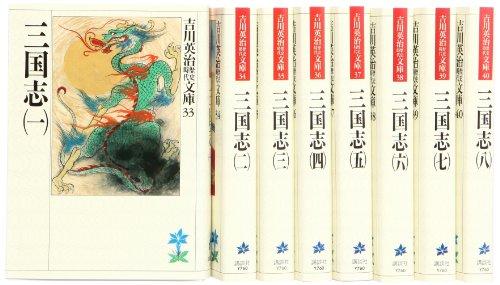 三国志 文庫 全8巻 完結セット (吉川英治歴史時代文庫)
