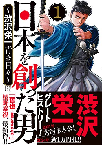 日本を創った男~渋沢栄一 青き日々~ 1 (1) (ヤングチャンピオンコミックス)