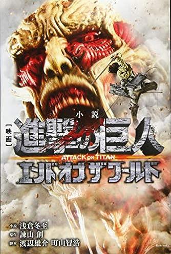小説 映画 進撃の巨人 ATTACK ON TITAN エンド オブ ザ ワールド (KCデラックス)