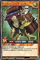 遊戯王ラッシュデュエル RD/KP03-JP021 ドラゴン・マーチャント R