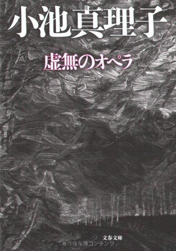 虚無のオペラ (文春文庫 (こ29-3))
