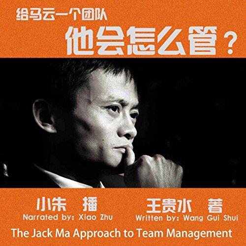 给马云一个团队,他会怎么管? - 給馬雲一個團隊,他會怎麼管? [The Jack Ma Approach to Team Management] audiobook cover art