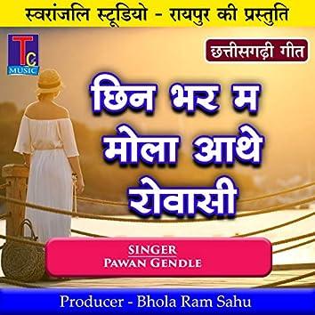 Chhin Bhar Ma Mola Aathe Rowasi (CG Song)