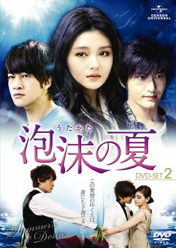『泡沫(うたかた)の夏 DVD-SET.2』のトップ画像