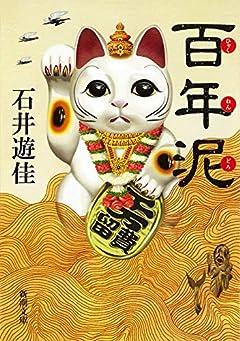 百年泥 (新潮文庫 い 137-1)