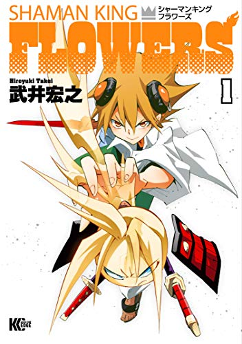 シャーマンキングFLOWERS(1) (少年マガジンエッジコミックス)