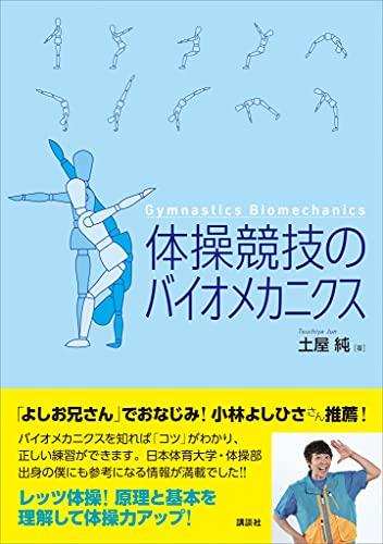 体操競技のバイオメカニクス (KSスポーツ医科学書)