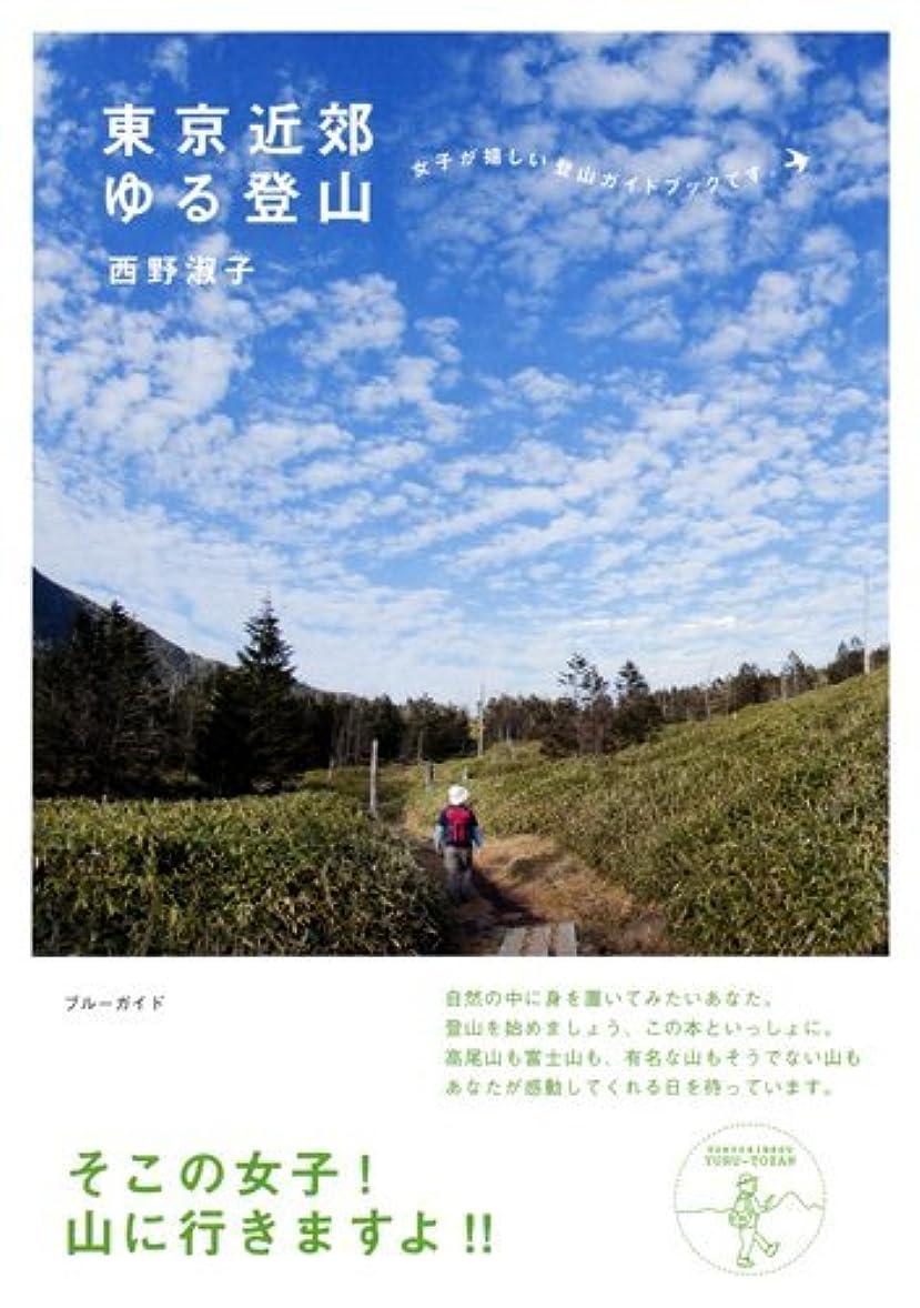 たるみ差し引く予測東京近郊ゆる登山 (ブルーガイド)