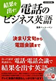CD BOOK 結果を出す! 電話のビジネス英語 決まり文句から電話会議まで ( )