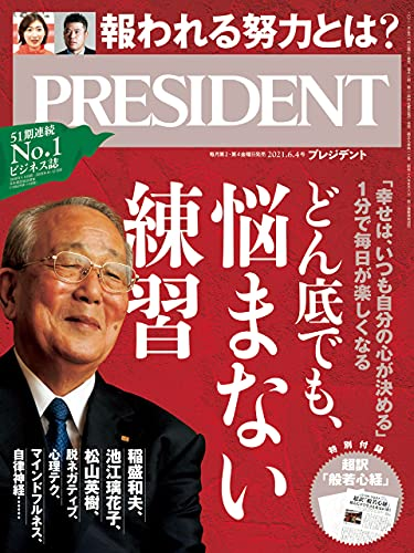 [雑誌] PRESIDENT (プレジデント) 2021年06月04日号