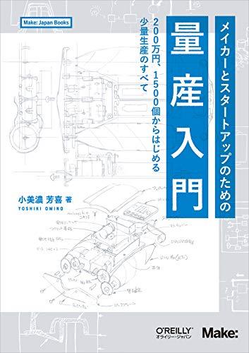 メイカーとスタートアップのための量産入門 ―200万円、1500個からはじめる少量生産のすべて (Make: Japan Books)