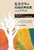 児童青年の地域精神保健ハンドブック