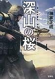 深山の桜 (宝島社文庫 『このミス』大賞シリーズ)
