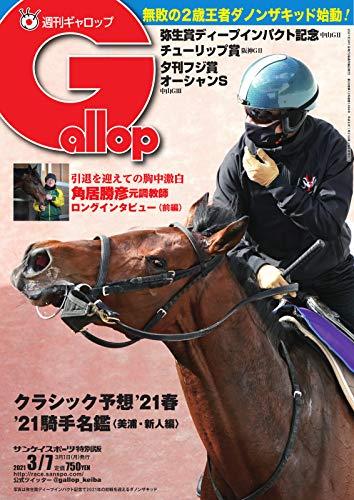 週刊Gallop(ギャロップ) 2021年3月7日号 (2021-03-02) [雑誌]