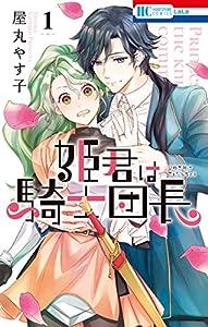 姫君は騎士団長 1 (花とゆめコミックス)