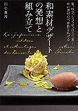 和素材デザートの発想と組み立て: 菊、枝豆、しょうゆ、ほうじ茶…和の食材の可能性を広げる