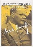 ボンヘッファー説教全集〈1〉1925‐1930年
