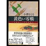 黄色い零戦―イエロー・ファイター (新潮コミック)