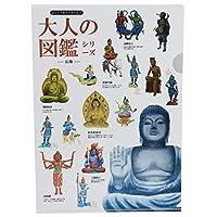 クリアファイル[大人の図鑑]メタリック A4 クリアファイル/仏像
