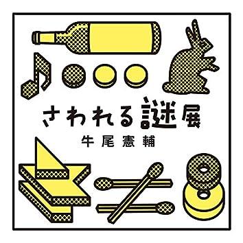 hands-on puzzle exhibition soundtrack
