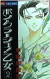 ボン・クラージュ!乙女(ラ・ピュセル) (2) (フラワーコミックス)