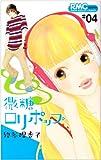 微糖ロリポップ 4 (りぼんマスコットコミックス)