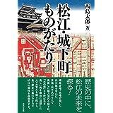 松江・城下町ものがたり