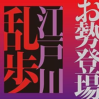 『お勢登場』のカバーアート