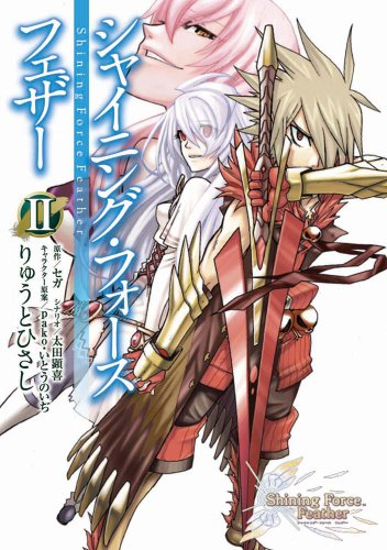Shining Force Feather 2 (Dengeki Comics) (2010) ISBN: 4048686844 [Japanese Import]