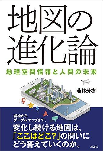 地図の進化論: 地理空間情報と人間の未来