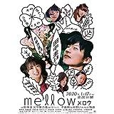 【Amazon.co.jp限定】mellow(缶ミラー+ミニポスター(ポスタービジュアル)付) [Blu-ray]