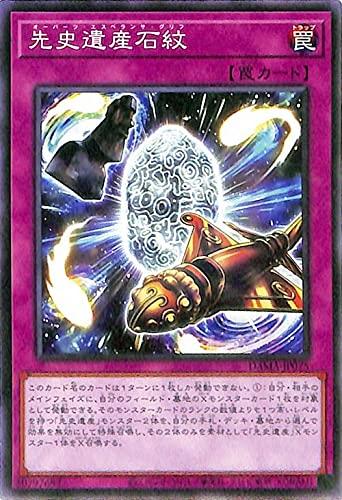 遊戯王カード 先史遺産石紋(ノーマル) DAWN OF MAJESTY(DAMA)   ドーン・オブ・マジェスティ 通常罠 ノーマル