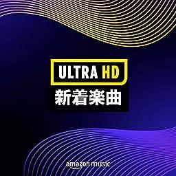 Ultra Hd 新着楽曲