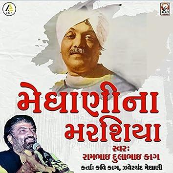Meghani Na Marashiya-Kasumbi No Rang