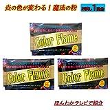 カラーフレイム(Color Flame) 25g入り 3個入り 3秒で炎の色が変わる!魔法の粉 焚火グッズ 焚き火 焚火台 バーベキューコンロ ファイア グリル ファイアスタンド 薪暖炉 薪ストーブ アウトドア キャンプ (3パック)