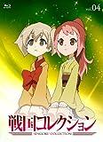 戦国コレクション Vol.04[Blu-ray/ブルーレイ]
