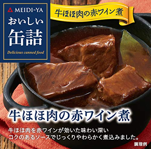 明治屋『おいしい缶詰牛ほほ肉の赤ワイン煮』