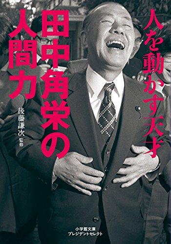 人を動かす天才 田中角栄の人間力 (小学館文庫プレジデントセレクト)