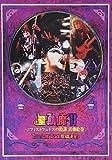 メフィストフェレスの陰謀 活動絵巻~THE LIVE BLACK MASS B.D.3~[DVD]