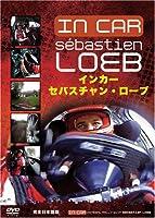 インカー セバスチャン・ローブ [DVD]