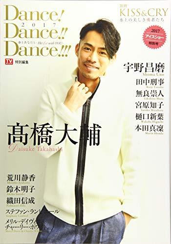 KISS & CRY~氷上の美しき勇者たち 別冊 Dance! Dance!! Dance!!! 2017~春とあなたと - HeArt with YOU - (TOKYO NEWS MOOK 602号 別冊KISS&CRY氷上の美)