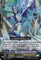 ヴァンガードG コミックブースター「先導者と根絶者」 G-CMB01/006 光の剣士 ブラスター・ジャベリン ラルース RR