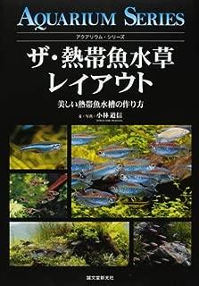 ザ・熱帯魚水草レイアウト―美しい熱帯魚水槽の作り方 (アクアリウム・シリーズ)
