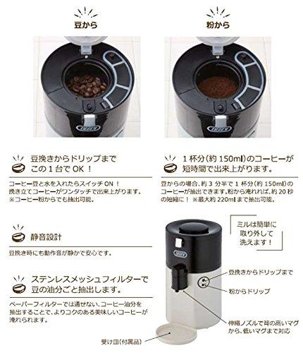 ラドンナ全自動ミル付コーヒーメーカーPALEAQUALADONNAToffyK-CM2-PA