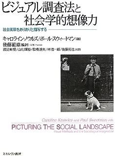 ビジュアル調査法と社会学的想像力―社会風景をありありと描写する